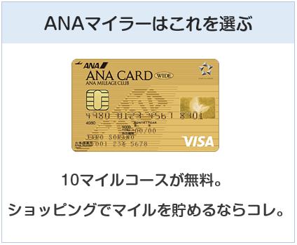 ANA VISAワイドゴールドカードはANAマイラー向けのカード