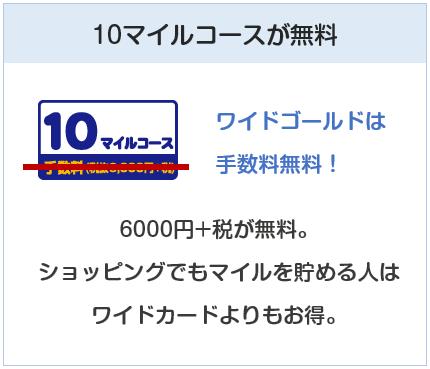 ANA VISAワイドゴールドカードは10マイルコースが無料