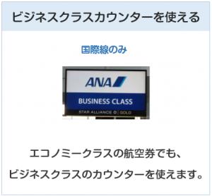 ANAワイドカードはビジネスクラスカウンターを使える
