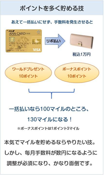 ANA VISA 一般カードはマイ・ペイすリボで還元率2倍にできる