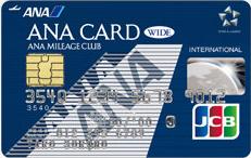ANAJCBワイドカード