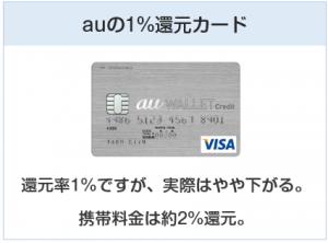 au WALLET クレジットカードはauの1%還元クレジットカード