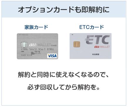 au WALLET クレジットカードの解約でETCカード、家族カードも即解約になる