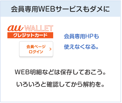 au WALLET クレジットカード解約にて会員専用WEBサービスも使えなくなる