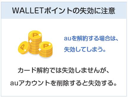 au WALLET クレジットカードの解約時はポイント失効に注意