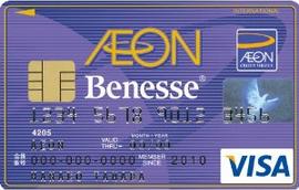 ベネッセイオンカード