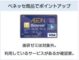 ベネッセ・イオンカードはベネッセ商品でポイントアップ