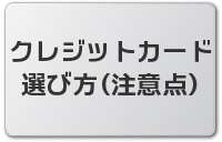 クレジットカード選び方(注意点)