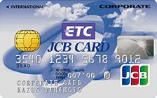 ETC/JCBカード