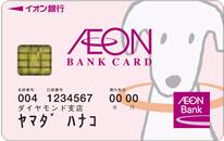 イオンバンクカード