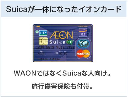 イオンSuicaカードはSuicaが一体になったイオンカード
