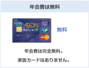 イオンSuicaカードの年会費は無料