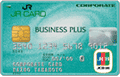 JCBビジネスプラスグランデ法人カード