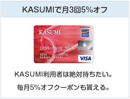 カスミカードはKASUMIで月3回5%オフ