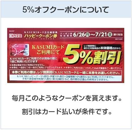カスミカードは5%オフクーポンを貰える