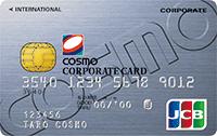 コスモコーポレートカード