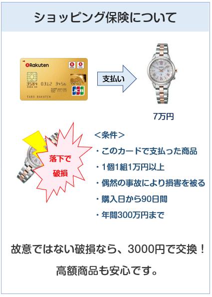 楽天プレミアムカードのショッピング保険について