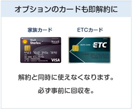 シェルスターレックスカード解約にて、家族カード、ETCカードも即解約になる