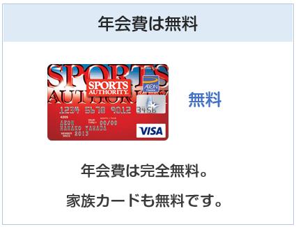 スポーツオーソリティカードの年会費は無料