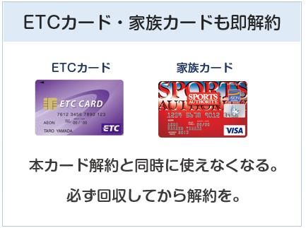 スポーツオーソリティカードh解約と同時にETCカード、家族カードも即解約になる