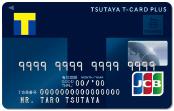 Tカードプラス(TSUTAYA発行)