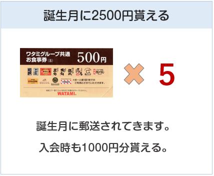 ワタミふれあいカードは誕生月に2500円貰える