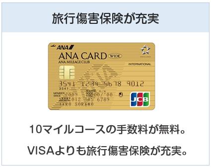 ANA JCBワイドゴールドカードは旅行傷害保険が充実