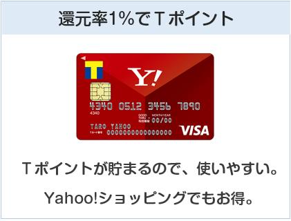 Yahoo! JAPANカードは還元率1%でTポイントが貯まる