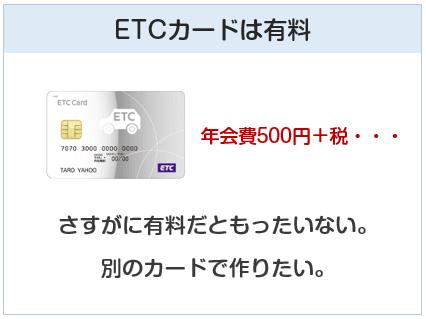 Yahoo! JAPANカードはETCカードが有料