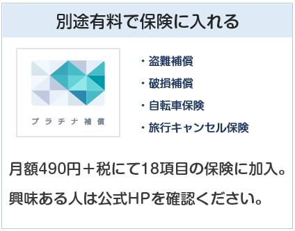 Yahoo! JAPANカードの保険オプションについて