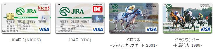 JRAカードの種類