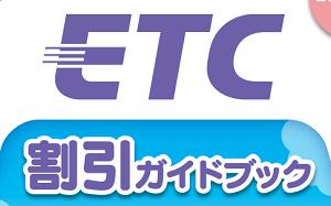ETC割引ガイドブック