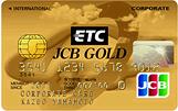 ETC一体型カード