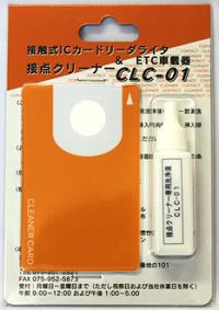 ETCクリーナー