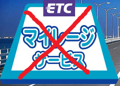ETCマイレージサービスは使えない