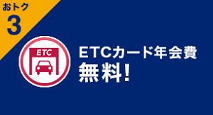 ETCカード年会費無料