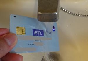ETCカードは濡れても大丈夫な図