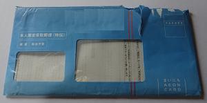 本人限定受受取郵便 ETCカード