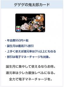 ゲゲゲの鬼太郎カード