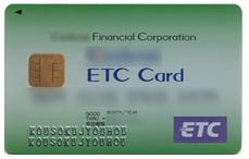 高速情報協同組合 のETCカード