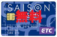 無料のETCカード