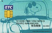 スヌーピーETCカード