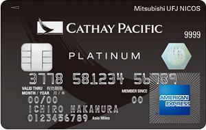 キャセイパシフィック MUFGカード・プラチナ・アメリカン・エキスプレス・カード