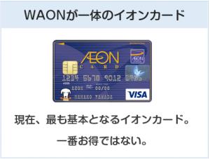 イオンカード(WAON一体型)はWAONが一体のイオンカード