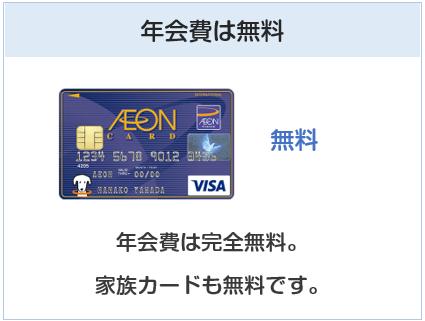 イオンカード(WAON一体型)の年会費は無料
