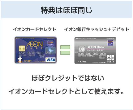 イオンカードセレクトとイオン銀行キャッシュ+デビットはほぼ特典は同じ