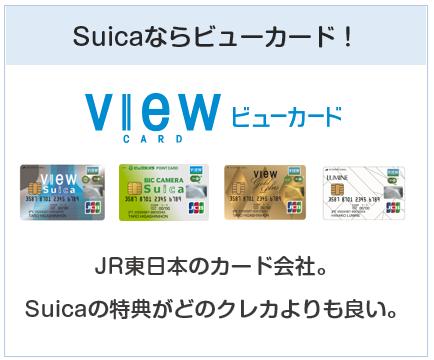 ビューカードはJR東日本のクレジットカード
