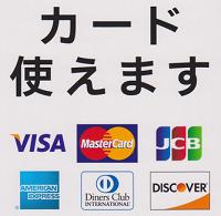 カード使えます 国際ブランド一覧