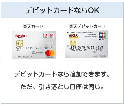 楽天カードと楽天デビットカードの二枚持ちは普通にできる