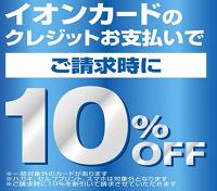 イオンカード会員10%オフ